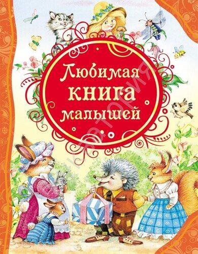 ВЛС. Любимая книга малышей