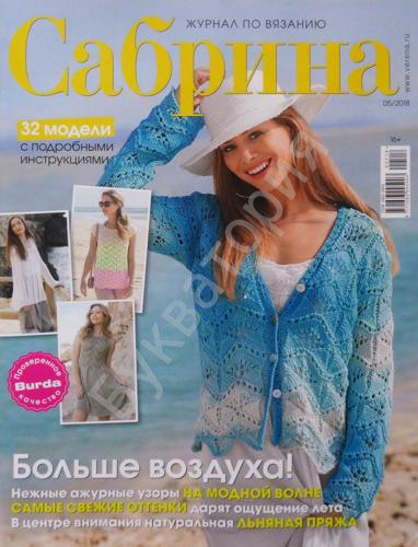 "Журнал ""Сабрина"" 05/2018"