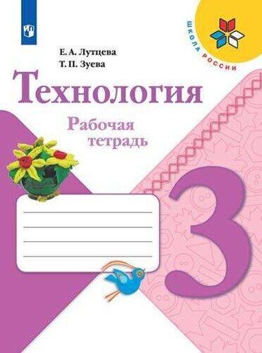 Рабочая тетрадь Технология 3 класс Лутцева Е.А.,Зуева Т.П.