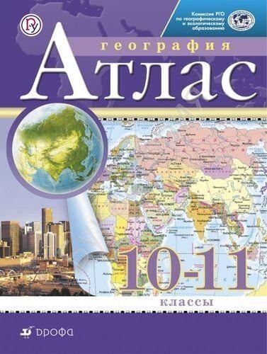 Атлас География 10-11 классы ДиК (Дрофа)