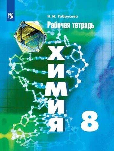 Рабочая тетрадь Химия 8 класс (к учебнику Рудзитиса) Габрусева Н.И.