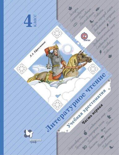 Учебная хрестоматия Часть 1 Литературное чтение 4 класс Ефросинина Л.А. (ФГОС)