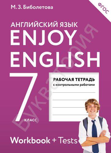 Рабочая тетрадь Английский с удовольствием 7 класс \ Enjoy English 7: Workbook (+ Tests) Биболетова М.З.