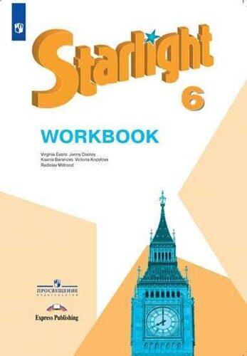 Рабочая тетрадь Английский язык 6 класс \ Starlight 6: Workbook Баранова К.М., Дули Д., Копылова В.В. и др.