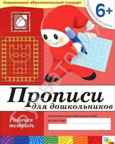 Прописи для дошкольников (6+) Подготовительная группа Рабочая тетрадь Денисова Д., Дорожин Ю.