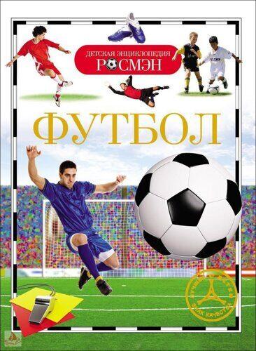 ДЭР. Футбол