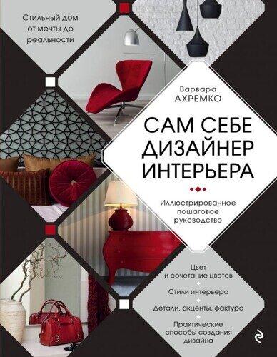 Варвара Ахремко: Сам себе дизайнер интерьера. Иллюстрированное пошаговое руководство
