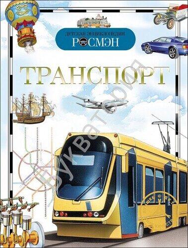 ДЭР. Транспорт