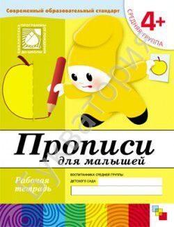 Прописи для малышей (4+) Средняя группа Рабочая тетрадь Денисова Д., Дорожин Ю.