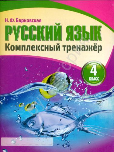 Русский язык.  4 класс. Комплексный тренажер. Барковская Н.Ф.