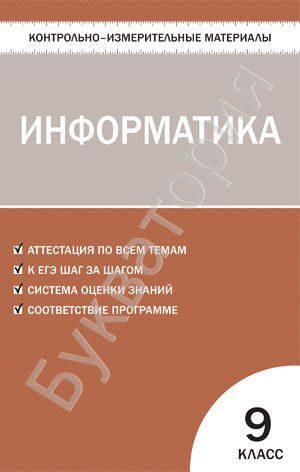 Контрольно-измерительные материалы. Информатика. 9 класс Соловьёва М.В.