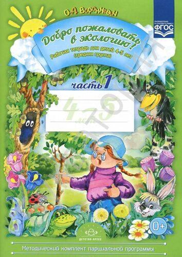 Добро пожаловать в экологию! Рабочая тетрадь Часть 1 для детей 4-5 лет Средняя группа Воронкевич О.А.