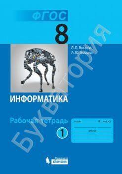Информатика. 8 класс: рабочая тетрадь в 2 ч. Ч. 1 / Л.Л. Босова, А.Ю. Босова