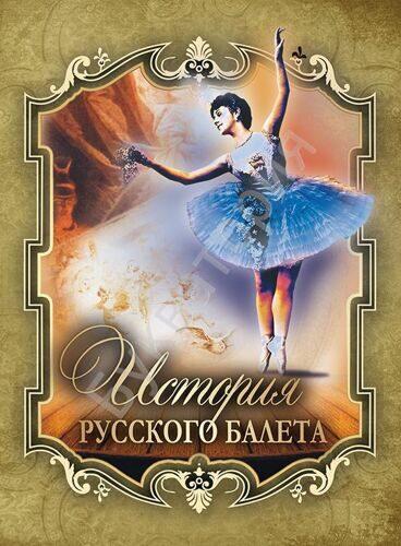 Александр Плещеев: История русского балета