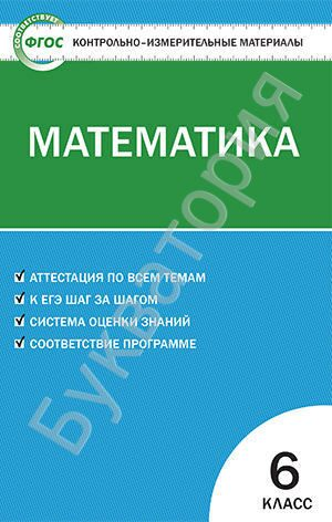 Контрольно-измерительные материалы. Математика. 6 класс Попова Л.П.