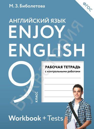 Рабочая тетрадь Английский с удовольствием 9 класс \ Enjoy English 9: Workbook (+ Tests) Биболетова М.З.