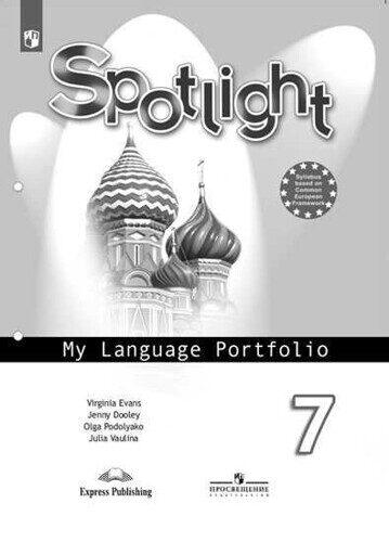 Языковой портфель Английский язык 7 класс \ Spotlight 7: My Language Portfolio Ваулина Ю.Е., Дули Д.