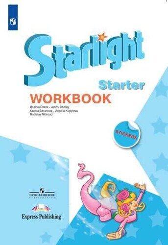 Рабочая тетрадь для начинающих Английский язык \ Starlight: Starter: Workbook Баранова К.М., Дули Д., Копылова В.В. и др.