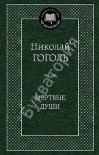 Николай Гоголь: Мёртвые души
