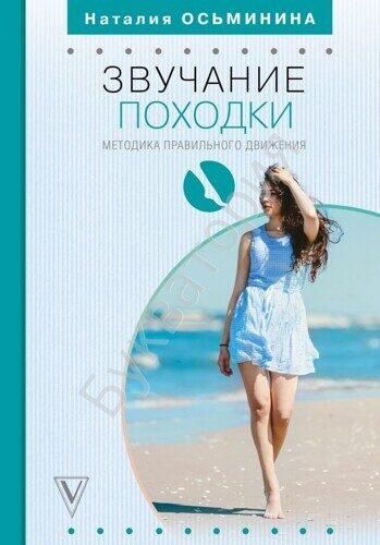Наталия Осьминина: Звучание походки. Методика правильного движения