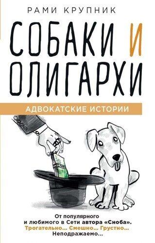 Рами Крупник: Собаки и олигархи