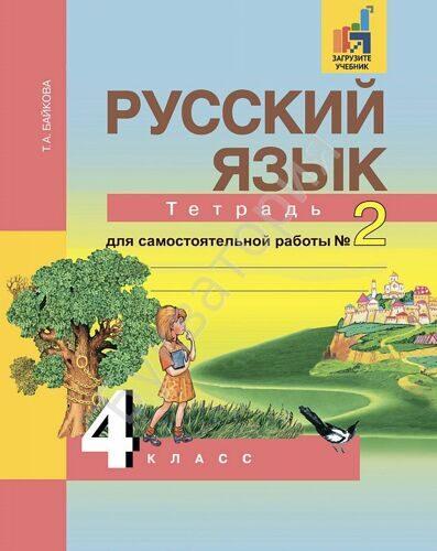 Русский язык. 4 класс. Тетрадь для самостоятельной работы № 2 Байкова Т.А.