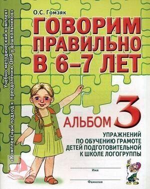 Говорим правильно в 6-7 лет. Альбом №3 упражнений по обучению грамоте в подготовительной к школе логогруппе
