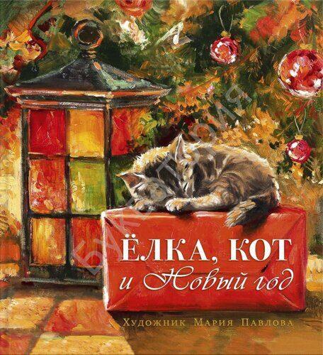 Мартынова К., Василиади О.: Елка, кот и Новый год