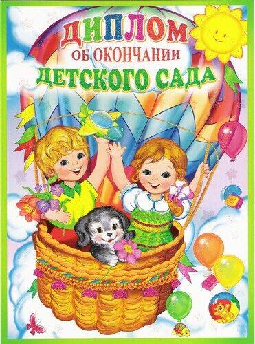 """Диплом об окончании детского сада.""""Дети на шаре"""". Двойной (ШД-9538)"""