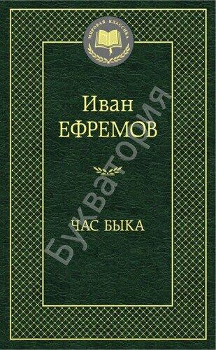 Иван Ефремов: Час Быка