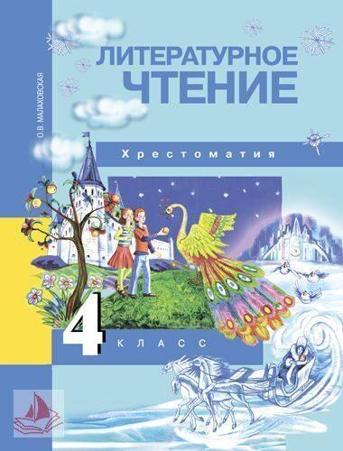 Хрестоматия Литературное чтение 4 класс  Малаховская О.В.