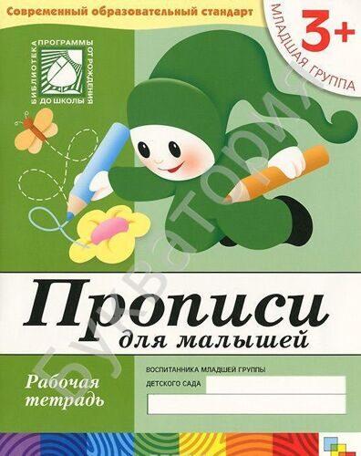 Прописи для малышей (3+) Младшая группа Рабочая тетрадь Денисова Д., Дорожин Ю.