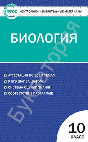 Контрольно-измерительные материалы. Биология. 10 класс Богданов Н.А.