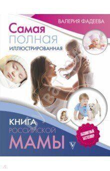 Валерия Фадеева: Самая полная иллюстрированная книга российской мамы