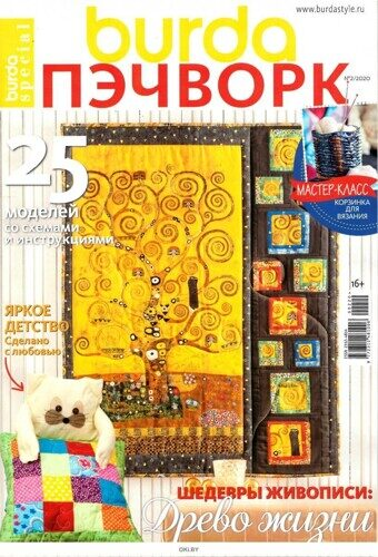 Журнал Пэчворк 2/2020