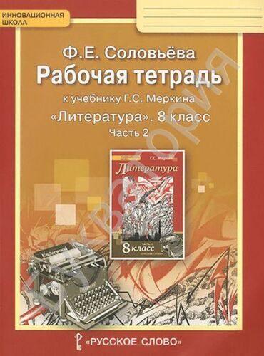 Рабочая тетрадь к учебнику Г.С. Меркина «Литература» 8 класс Часть 2 Соловьева Ф.Е.