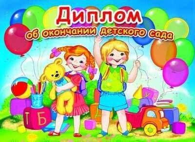 Диплом об окончании детского сада. Двойной (ШД-8531)