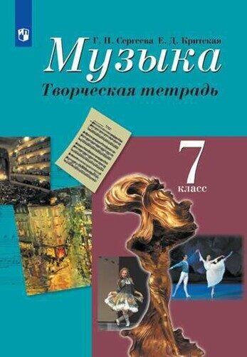 Творческая тетрадь Музыка 7 класс Сергеева Г.П., Критская Е.Д.