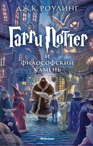 Дж.К. Роулинг: Гарри Поттер и философский камень. Книга 1