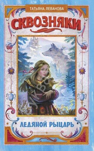 Татьяна Леванова: Сквозняки. Ледяной рыцарь