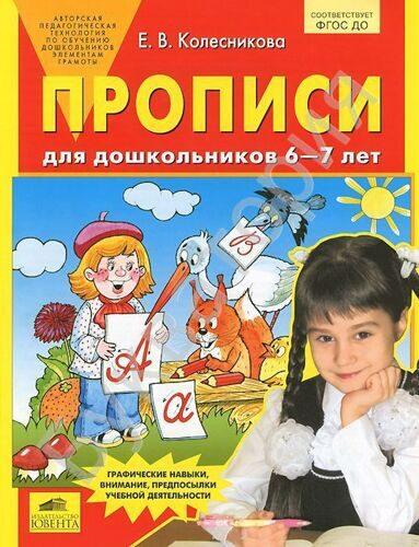 Прописи для дошкольников 6-7 лет Колесникова Е.В.