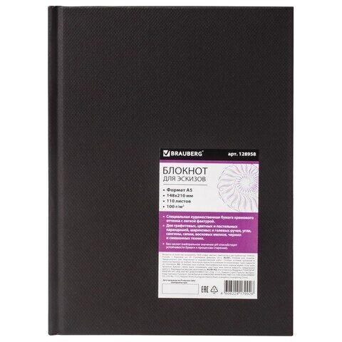 """Cкетчбук BRAUBERG ART """"CLASSIC"""", А5, 110 л., кремовая бумага, 100 г/м2, арт. 128958"""