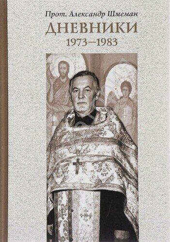 Протопресвитер Александр Шмеман. Дневники. 1973-1983
