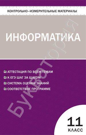 Контрольно-измерительные материалы. Информатика. 11 класс Шелепаева А.Х.