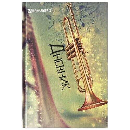 """Дневник для музыкальной школы BRAUBERG """"Корнет"""", А5, 48 л., твердый, выборочный лак, справочный материал, арт. 104977"""