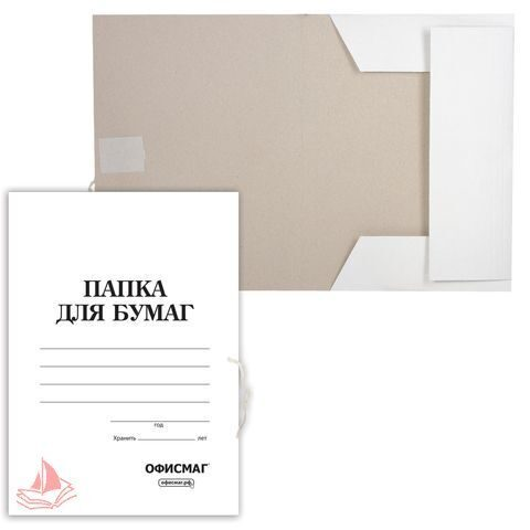 Папка для бумаг с завязками картонная ОФИСМАГ бюджет, гарантированная плотность 220 г/м2, белый, до 200 листов, 127817