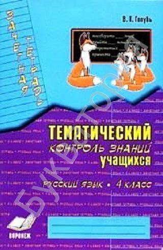 Зачетная тетрадь Русский язык 4 класс Тематический контроль знаний учащихся ФГОС Голубь В.Т.