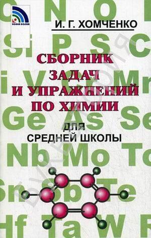 Сборник задач и упражнений по химии для средней школы Хомченко И. Г.