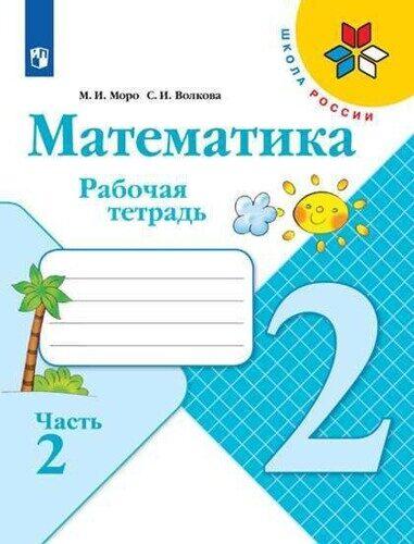 Рабочая тетрадь Часть 2 Математика 2 класс Моро М.И., Волкова С.И.
