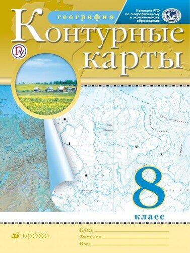 Контурные карты География 8 класс ДиК (Дрофа)